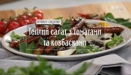Теплый салат с помидорами и колбасой - Рецепты Сеничкина