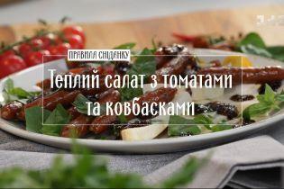 Теплий салат з помідорами і ковбасою - Рецепти Сенічкіна