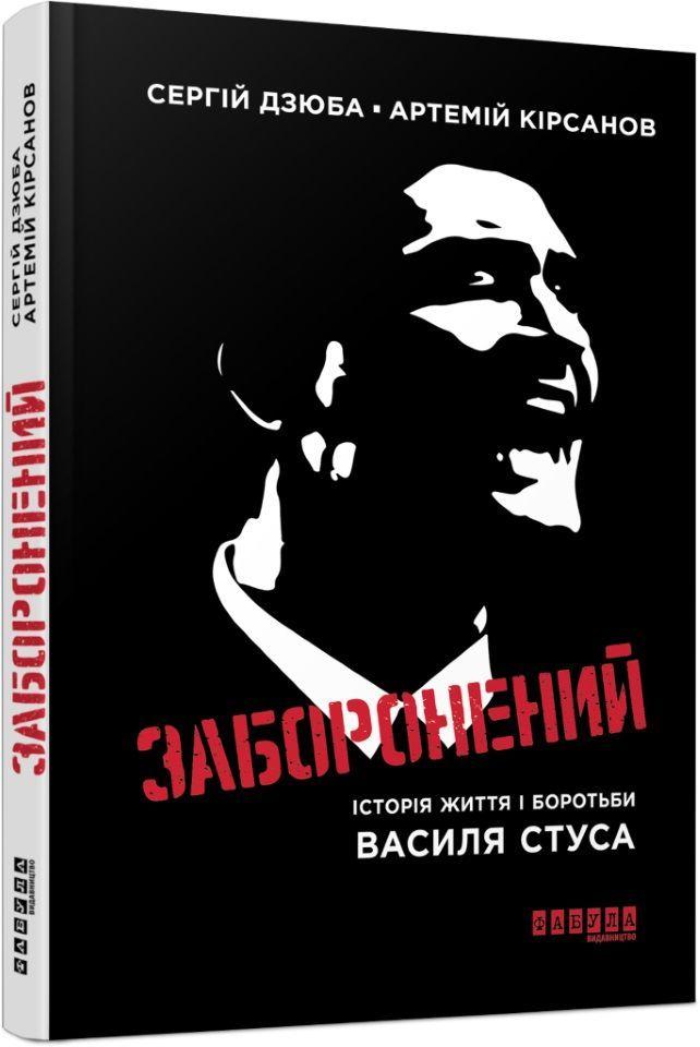 """книжка  """"Заборонений"""" Сергія Дзюби та Артемія Кірсанова, Фабула"""