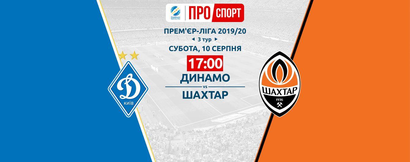 Динамо - Шахтар - 1:2. Відео матчу Чемпіонату України