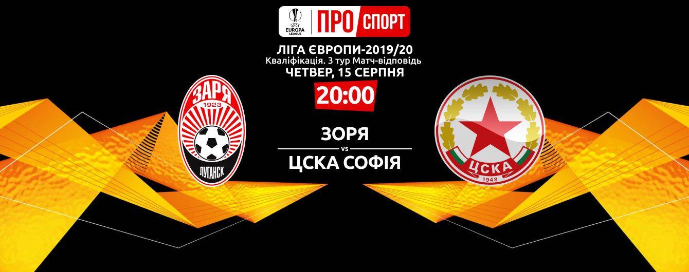 Зоря - ЦСКА Софія - 1:0. Відео матчу Ліги Європи