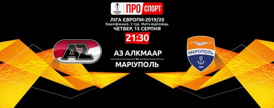 АЗ Алкмаар - Маріуполь. Онлайн-трансляція матчу Ліги Європи