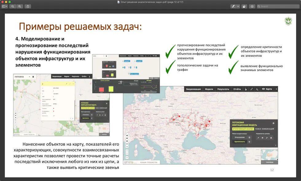 Научно-исследовательский вычислительный центр при управлении делами президента России