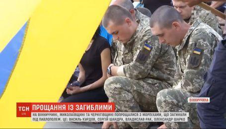 Украина прощается с четырьмя морпехами, которых боевики расстреляли под Павлополем