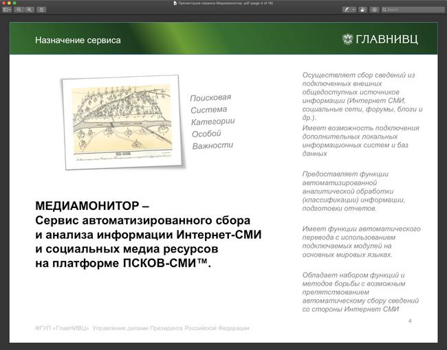 Системи стеження за росіянами_1