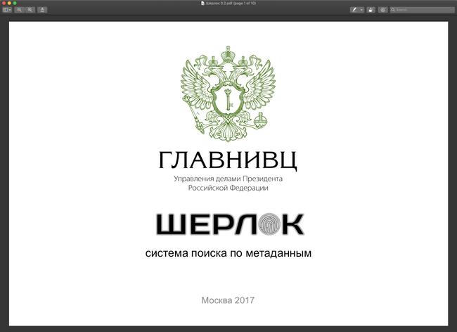 Системи стеження за росіянами_4