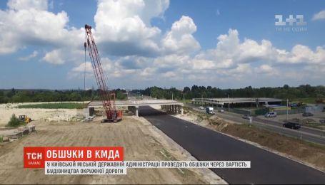 У КМДА проведуть обшуки через вартість будівництва окружної дороги