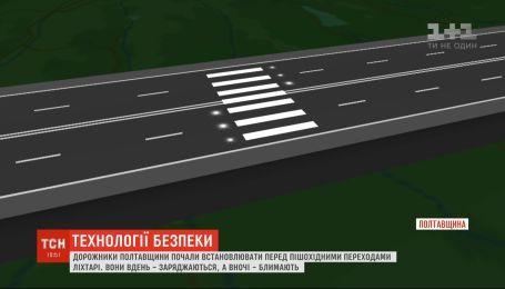 Впервые в Украине пешеходные переходы начали оборудовать небольшими фонарями