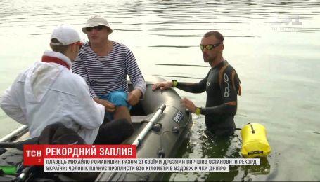 Спортсмен Михаил Романишин хочет проплыть 830 километров вдоль Днепра