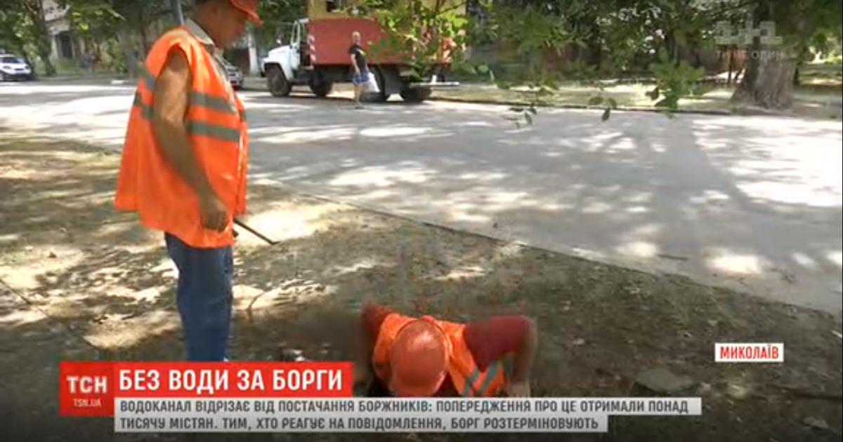 В Николаеве должникам начали отключать водоснабжение