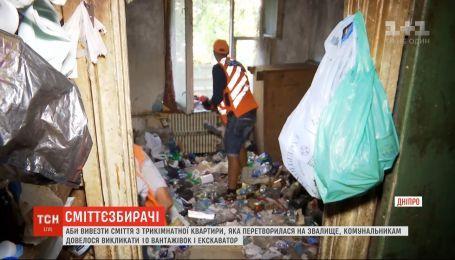 Коммунальщики задействовали 10 грузовиков для вывоза мусора из квартиры в Днепре