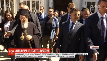 Как прошла встреча Зеленского и Вселенского патриарха Варфоломея