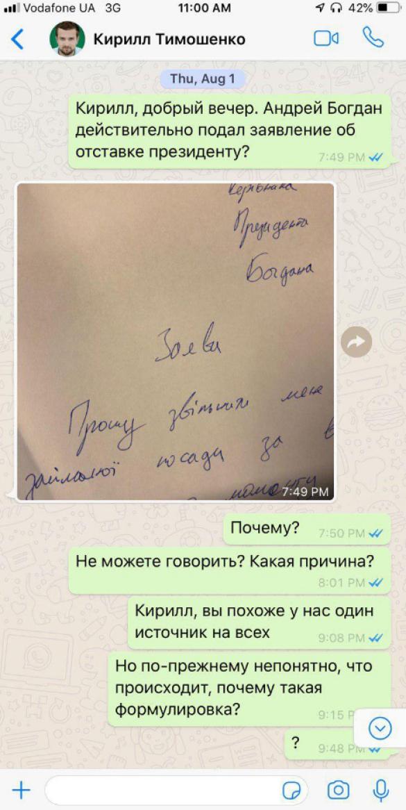 скрін Бабеля з листуванням Тимошенко