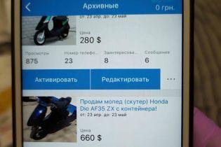 """У Одесі юнаки видурювали через Інтернет гроші за """"дешеві моторолери"""""""