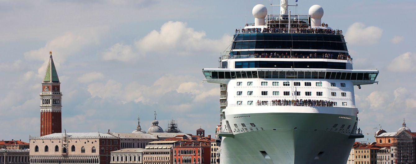 В Венеции запретили большим круизным лайнерам заходить в исторический центр