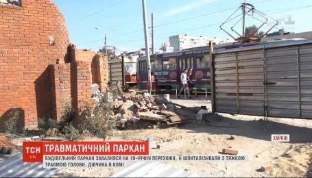 Двухметровый забор чуть не раздавил 19-летнюю девушку в Харькове