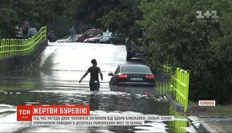 Двоє чоловіків загинули від удару блискавки у Румунії