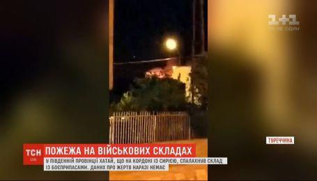 Склад с боеприпасами загорелся в Турции - местных жителей эвакуировали