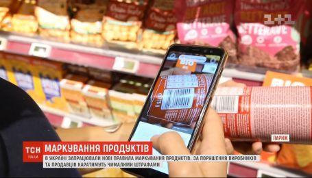 Новые правила маркировки продуктов заработали в Украине - нарушителей будут наказывать штрафами