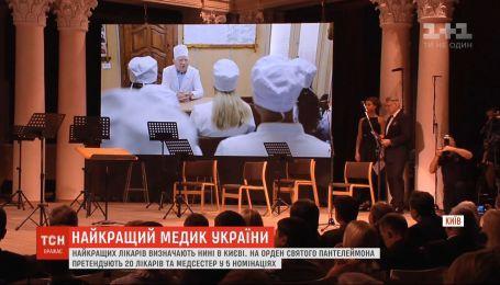 Лучших медиков страны определяют в Киеве - им вручат орден и премию