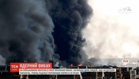 Рівень радіації після вибуху на військовому полігоні в Росії перевищив норму у 20 разів