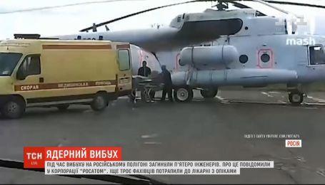 До пяти возросло число погибших от взрыва на полигоне в РФ