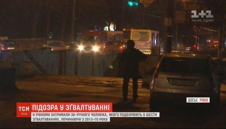 Подозреваемый в серии изнасилований арестован в Ровно