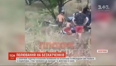 Підлітки жорстоко лупцювали безхатьків у Запоріжжі і ширили відео в соцмережах
