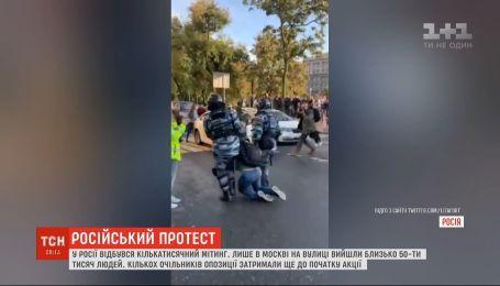 Массовый протест в России: почти 50 тысяч человек собрались митинговать только в Москве