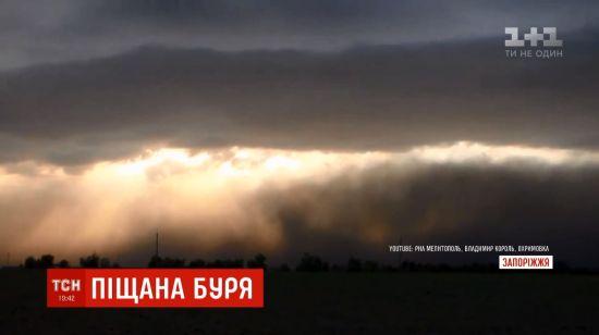 Пилові бурі вдарили по Запоріжжю