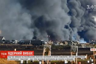 США в ООН потребовали от России раскрыть информацию о взрыве в Северодвинске
