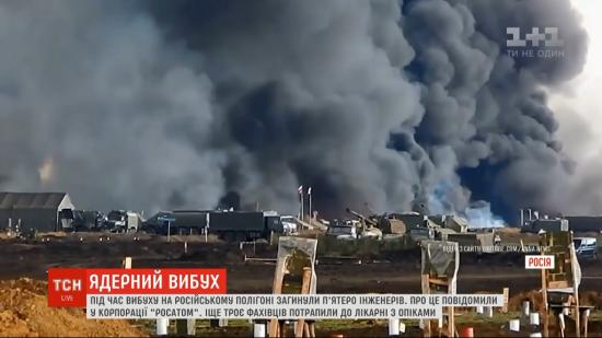Після вибуху на ракетному полігоні Росія продовжить роботу над новою зброєю