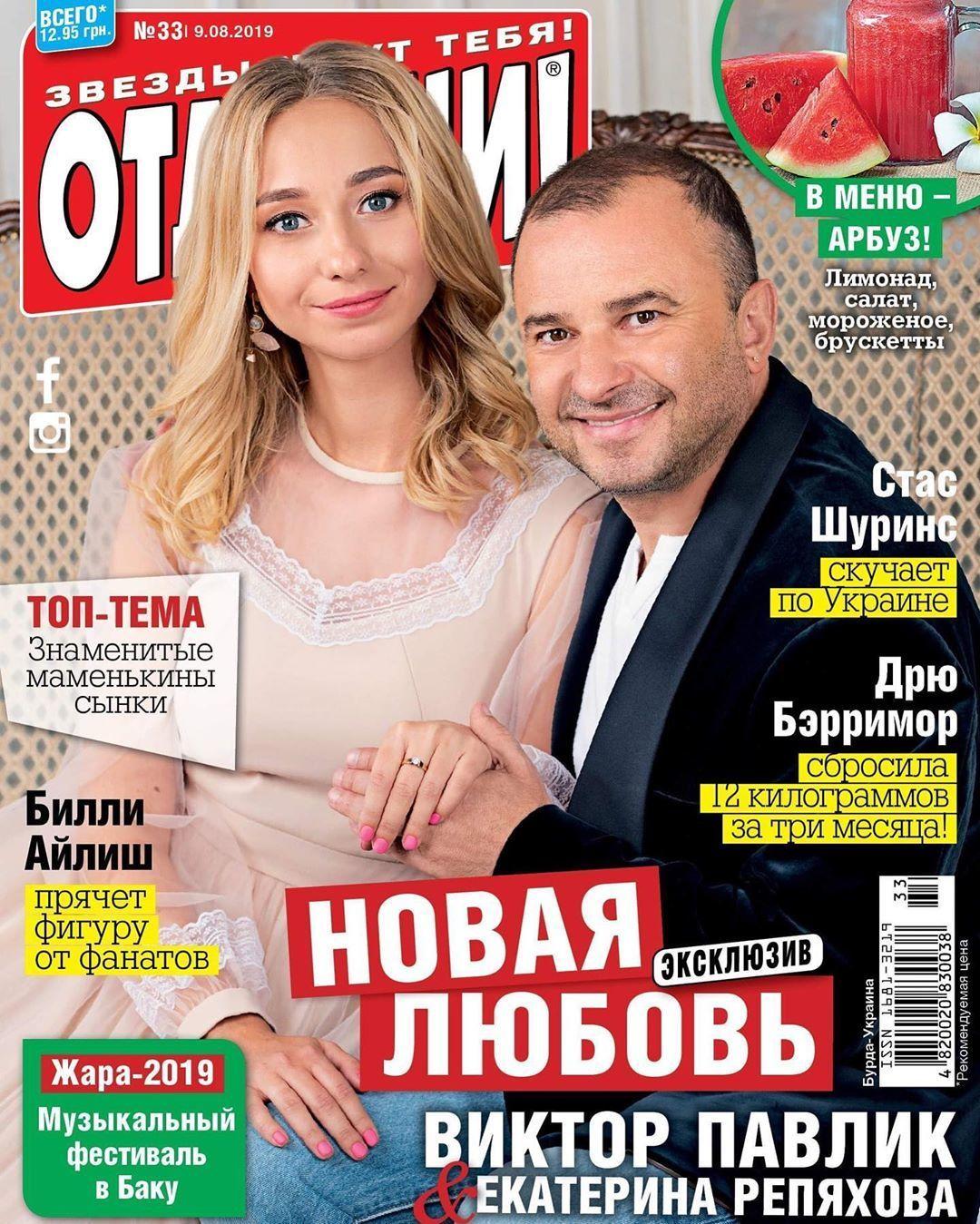 Віктор Павлік з молодою коханою_1