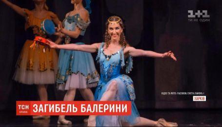 Українська балерина Світлана Ісакова загинула в аварії на Полтавщині