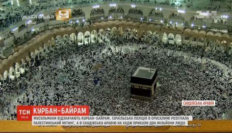 Мусульмани у всьому світі відзначають Курбан-байрам - завершення хаджу