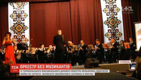 Из тернопольского оркестра уволились почти все артисты в знак протеста руководителю