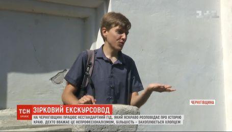 Экскурсовод покоряет людей остроумной и нетипичной манерой повествования о Черниговской области