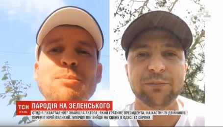 """Студія """"Квартал 95"""" знайшла заміну Зеленському"""