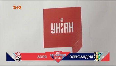 """""""УНІАН""""як транслятор футбольних матчів: пам'ятка для глядача"""