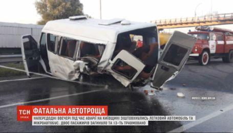 На Київщині сталась моторошна автотроща, є загиблі