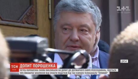 Експрезидента Петра Порошенка знову викликали на допит