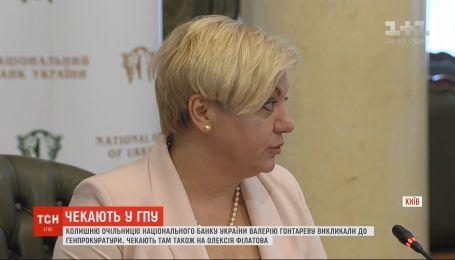 У ГПУ чекають на допит Валерію Гонтареву