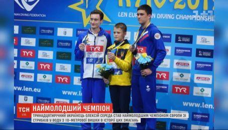 Украинец стал самым молодым чемпионом Европы по прыжкам в воду