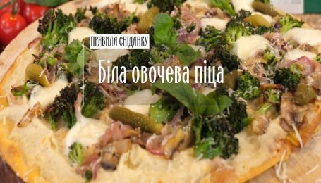 Белая овощная пицца - Рецепты Сеничкина