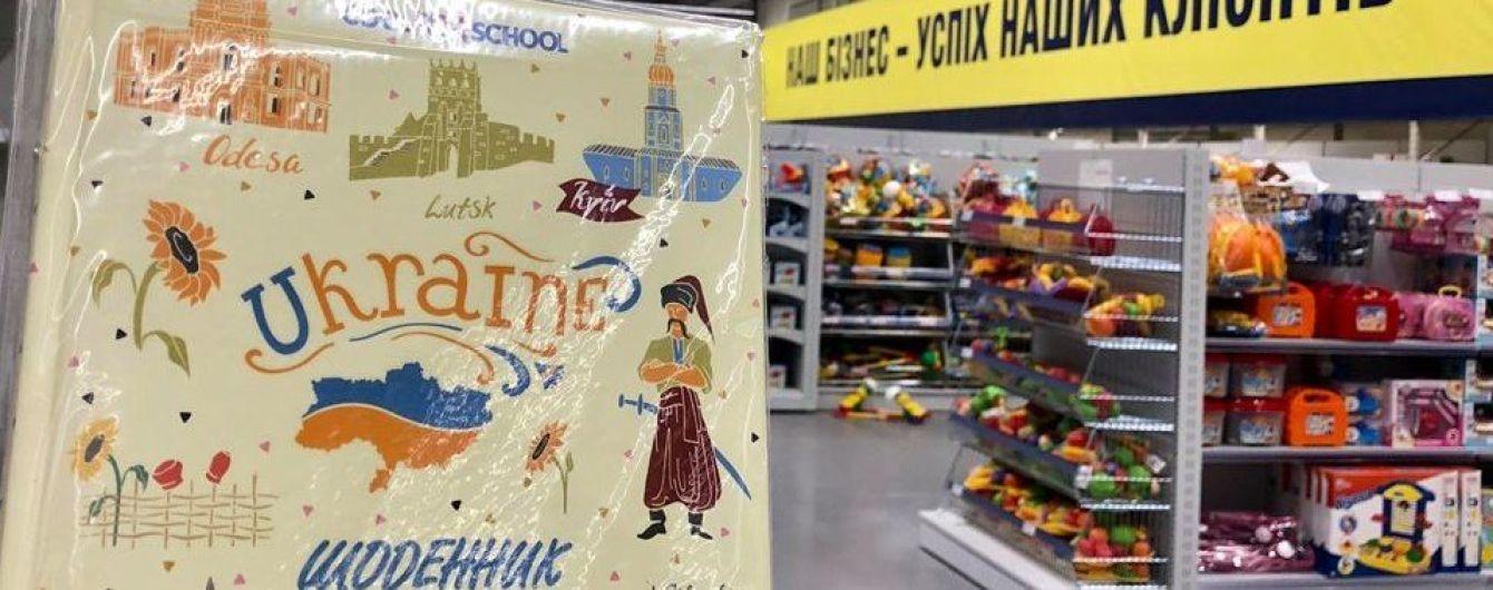 У популярній мережі гіпермаркетів пояснили появу в продажу щоденників із картою України без Криму