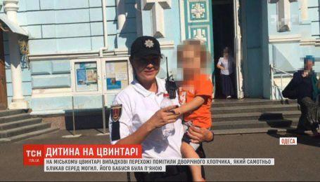 На городском кладбище Одессы двухлетний мальчик одиноко бродил между крестов и склепов