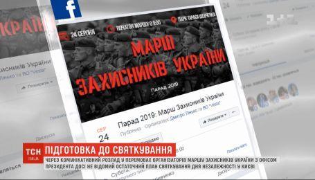 Організатори Маршу захисників і Офіс президента не порозумілись щодо святкування Дня Незалежності