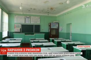 После ремонта крыши в школе может обвалиться потолок