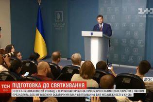Коммуникация странная: организаторы Марша защитников Украины удивлены планами ОП на День Независимости