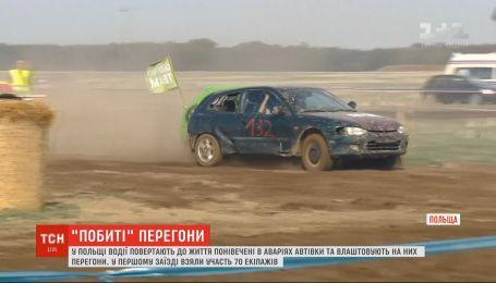 Польские автомобилисты провели первые гонки на разбитых в ДТП машинах